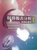 【書寶二手書T6/大學商學_YEN】財務報表分析-實務的運用(修訂版)_薛兆亨