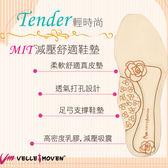 MIT減壓舒適鞋墊 VelleMoven 柔軟真皮 足弓鞋墊 高密度乳膠 減壓吸震
