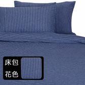 HOLA home自然針織條紋床包 加大 現代藍