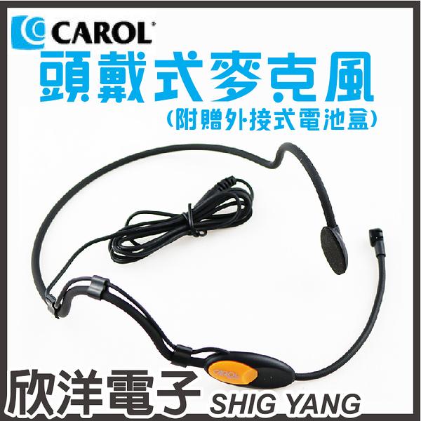 CAROL 頭戴式麥克風動圈/電容兩用系統(MUD-806H)附贈電池盒 #演講/教學/會議/舞台/主持/導遊
