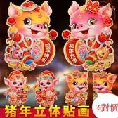 6對2019豬年春節福字貼新年立體雙面生肖卡通門貼【奈良優品】