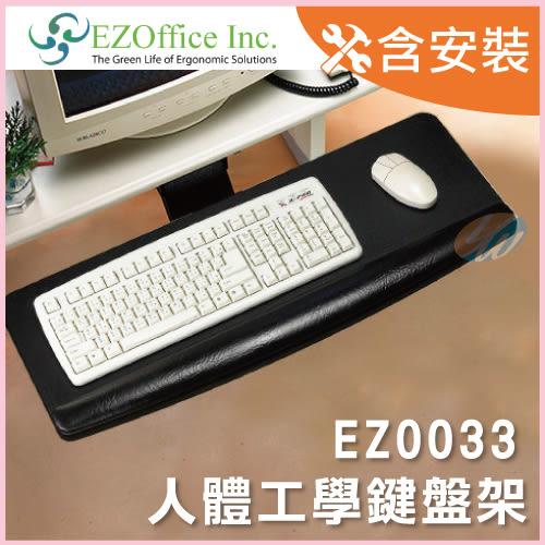 【耀偉】免運@台北含安裝@EZ0033-加長型可旋轉人體工學鍵盤架/多功能鍵盤架/人體工學鍵盤架