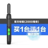 無線對講機 【一對價】輕薄大功率民用對講機迷你小型戶外手持器機50無線公里