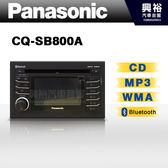 【Panasonic】CQ-SB800A CD/USB/MP3/WMA/藍芽 汽車音響主機*國際公司貨*展示機.保固一年