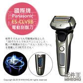 【配件王】日本代購 國際牌 ES-CLV9B 電動刮鬍刀 往復式 5刀頭 附清潔座