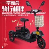 三輪車 迷你型電動三輪車成人小型電瓶車接送小孩子電動車雙人鋰電 莎瓦迪卡