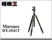 ★相機王★瑪瑟士 Marsace DT-2541T 碳纖維 三腳架套組