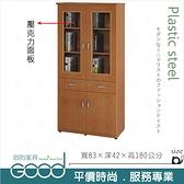 《固的家具GOOD》216-05-AX (塑鋼材質)2.7尺開門二抽書櫃-木紋色【雙北市含搬運組裝】