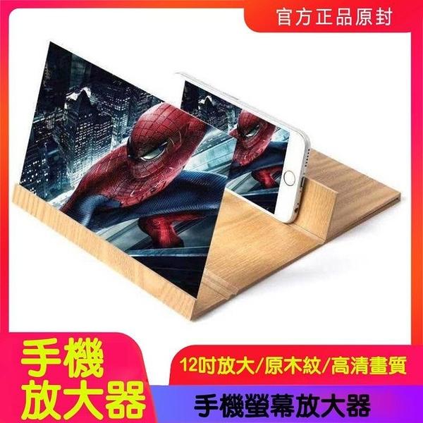 【Love Shop】12吋原木紋手機螢幕放大器 高清手機放大器