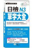 日檢N3單字大全《搶分進考場》