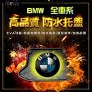 【一吉】BMW 全車系 防水托盤 /EVA材質/ f20 f30 f10 f22 f45 e84 f25 e70 f15防水托盤