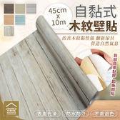 自黏式木紋壁貼 45cmx10m 自帶背膠背景牆貼 防水防污牆紙壁紙【ZK0101】《約翰家庭百貨