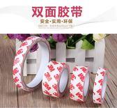 『蕾漫家』【L018】現貨-大號安全防撞條雙面膠帶 3M棉紙雙面膠高粘膠帶防撞條雙面膠