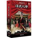 大陸劇 - 漢武大帝DVD (全58集/5片裝) 陳寶國/歸亞蕾/張世/焦晃/陶虹