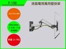 電視壁掛架 F-150 LCD液晶/電漿..電視吊架.喇叭吊架.台製(保固2年)