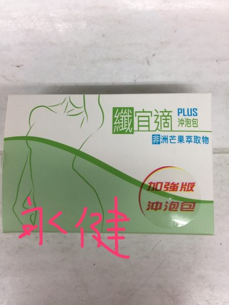 纖宜適 沖泡包 15g*5包入(盒)/8盒