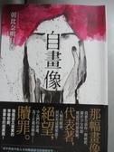 【書寶二手書T1/一般小說_MFJ】自畫像_朝比奈明日香