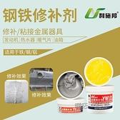 金屬修補劑黏接鋼膠工業修復膏鑄鐵不銹鋼銅鐵鋁質鑄工膠強力膠水  夏季狂歡