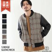 【ZIP FIVE】棒球外套 葛倫格紋 夾克