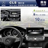 【專車專款】2012~2015年BENZ CLS 專用10.25吋螢幕安卓多媒體主機*無碟8核心