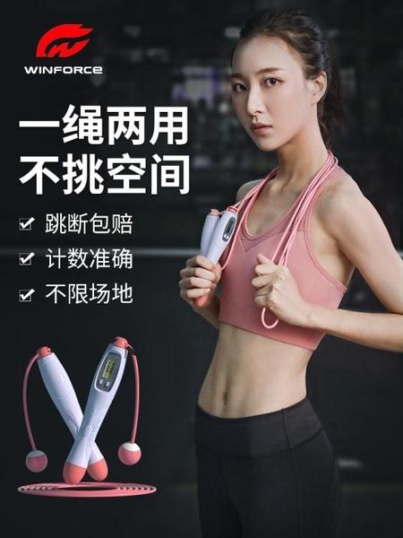 跳繩 計數器無繩款跳繩健身減肥運動專業負重燃脂瘦身學生中考專用繩子 風馳
