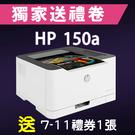 【獨家加碼送100元7-11禮券】HP Color Laser 150a 彩色雷射單功能印表機 /適用 HP W2090A/W2091A/W2092A/W2093A