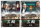 三國 電影版(7+8: 天命+歸宿) D...