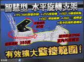 【台灣安防家】RS485 室內 戶外 室外 防水 水平 左右 迴轉台 旋轉台 支架 適 DVR 攝影機 遠端控制