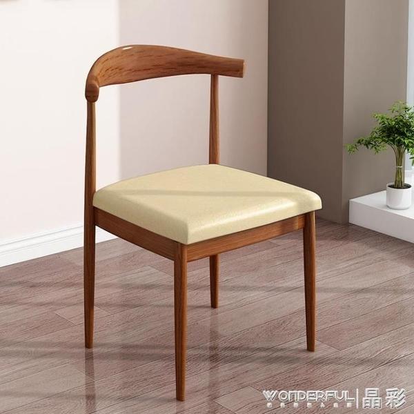 餐椅牛角椅家用電腦書桌靠背凳子餐桌椅子餐廳餐桌椅組合網紅化妝椅子 晶彩 99免運