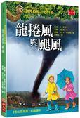 神奇樹屋小百科13:龍捲風與颶風(新版)
