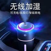 加濕器 噴霧迷你便攜小型車載充電款孕婦嬰兒香薰精油汽車凈化空氣usb - 風尚3C