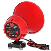 擴音器 雙鑚12V24V車載喊話器地攤廣告宣傳揚聲器叫賣高音喇叭錄音擴音器