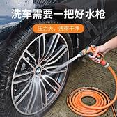 洗車水槍噴頭家用洗車工具水管高壓力水搶接自來水軟管沖刷車神器