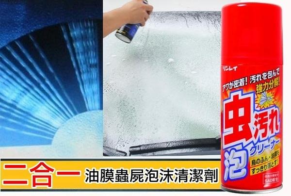日本原裝 林鈴 二合一 油膜 蟲屍 泡沫清潔劑 鳥糞 蚊蟲 油垢去除 特殊分解成分 SOD配合 撥水效果