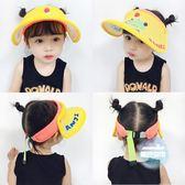 兒童帽 夏新款恐龍兒童防曬空頂太陽帽女嬰童大帽檐寶寶遮陽男孩鴨舌帽子 6色