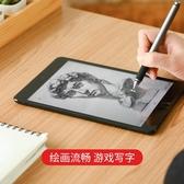 手寫筆 電容筆細頭IPAD筆觸控筆觸屏手機通用蘋果安卓畫畫手寫  英賽爾3C數碼店
