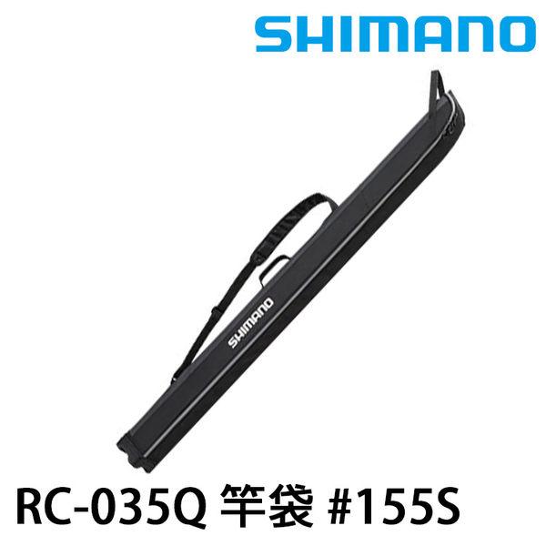 漁拓釣具 SHIMANO RC-035Q 黑 #155S (竿袋)