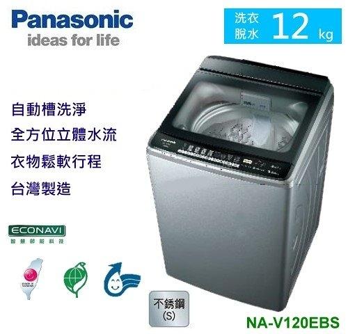 【佳麗寶】-留言享加碼折扣(Panasonic國際牌)超變頻洗衣機-12kg【NA-V120EBS-S】