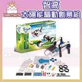 綠色能源系列-太陽能驅動創意組 #7303-CN 智高積木 GIGO 科學玩具 (購潮8)