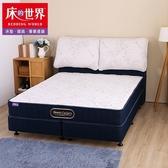 12期0利率 床的世界 BL5 天絲針織雙人特大獨立筒床墊 6×7尺 上墊