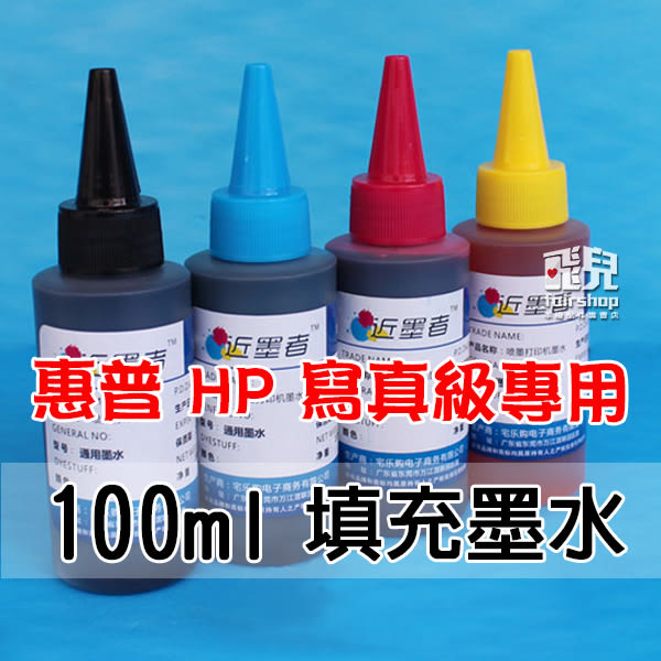 【妃凡】惠普 HP 寫真級專用墨水 100ml 填充墨水 黑/藍/紅/黃 4色 補充墨水 印表機 204 B1.6-3