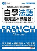 自學法語看完這本就能說 :專為華人設計的法語教材,字母、發音、拼字、文法、單字、..