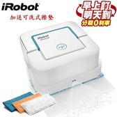 【iRobot】美國iRobot Braava Jet 240擦地機器人+ 送可洗式乾擦、濕擦、濕拖各一(價值$900)