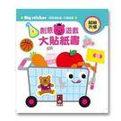 【風車】超級市場 - 創意遊戲大貼紙書【寶寶的第一本貼紙遊戲書】