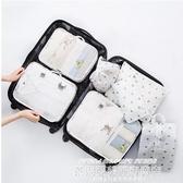 旅行收納包旅行便攜用品套裝洗漱包男簡約大容量防水化妝包女旅游出差收納袋 萊俐亞