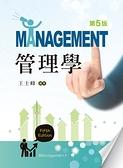 (二手書)管理學(第五版)