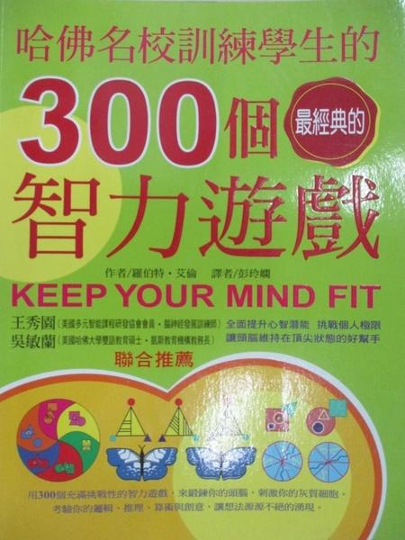 【書寶二手書T2/心理_I8P】哈佛名校訓練學生的300個經典智力遊戲_彭玲嫻, 羅伯特.艾倫