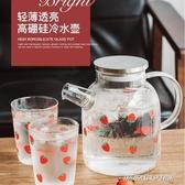 草莓壺涼水壺玻璃耐熱高溫防爆家用水瓶涼白開水杯茶壺套裝冷水壺YYJ 傑克型男館