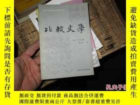二手書博民逛書店罕見比較文學(1983年1版1印)11818 (法)馬·亞·基亞