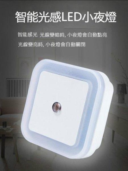 LED光控小夜燈 省電節能感應光控燈 感應燈 壁燈 走廊燈 床頭燈 樓梯燈
